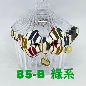 【85-緑系】ハンドメイド猫首輪