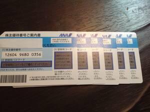 ANA株主優待券6枚セット (送料負担)