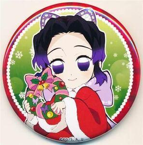 鬼滅の刃×ufotable Cafe/マチ★アソビCAFE クリスマスイベント 57mmランダム缶バッジ 胡蝶しのぶ