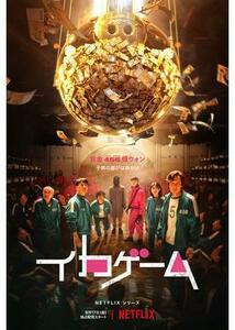韓国ドラマ イカゲーム 全話収録 Blu-ray