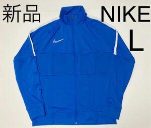 新品 NIKE ナイキ L アカデミー19 K トラック ジャケット ジャージ 未使用 タグ付き 定価 6000円