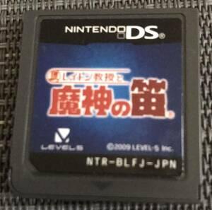 【動作確認済み】レイトン教授と魔神の笛 DSソフト ニンテンドーDS