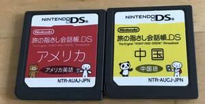 【動作確認済み】旅の指さし会話帳DS:アメリカ 中国 DSソフト Nintendo