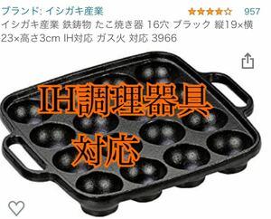 IH調理器具対応 たこ焼きプレート16穴