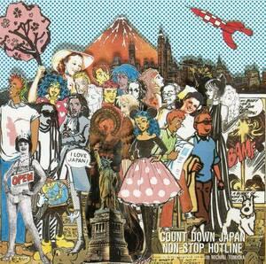 ユーロビート/ディスコ★ノンストップ・ディスコ・ヒッツ・ウィズ・マイケル富岡 COUNT DOWN JAPAN NON‐STOP HOTLINE