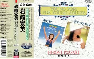 廃盤★岩崎宏美★飛行船+ウイズ・ベスト・フレンズ
