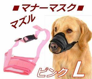 LDL2667# 犬 マナー マスク 【L ピンク】 マズル マスク 口輪 ペット用 犬用 無駄吠え 拾い食い 噛み 防止 中小型犬 犬外出 便利グッズ