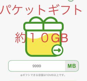 【即決&匿名】mineo マイネオ パケットギフト コード 約10GB(9999MB)