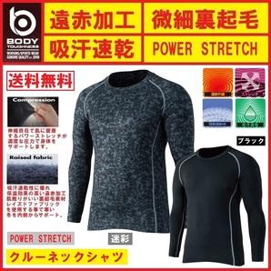JW-174《黒色L》BTパワーストレッチ クルーネックシャツ☆遠赤外線加工+微細裏起毛+吸汗速乾+BTパワーストレッチ《送料無料》