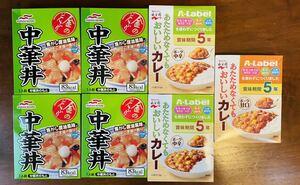 レトルトカレー レトルト中華丼 ミックスビーンズ マルハニチロ 永谷園 いなば 食品