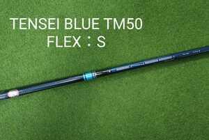 【新品・未使用】TENSEI BLUE TM50 FLEX:S テーラーメイドスリーブ付 SIM2 MAX ドライバー 純正シャフト テンセイ ブルー M6 M5 送料無料