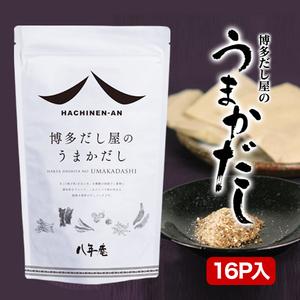 あごだし 博多 八年庵 調味料 うまかだし 16P入り 九州の味 パック 本格的な和風出汁