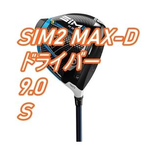 TAYLORMADE SIM2 MAX-D シム2 マックス ドライバー 1W ロフト9.0度 S TENSEI BLUE TM50 テーラーメイド