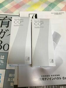 ナノインパクトco17(薬用育毛ローション 60ml)×2