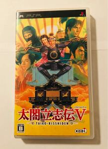 【PSP】 太閤立志伝V