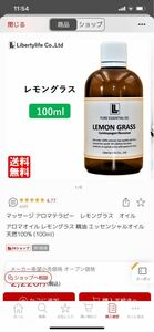 レモングラス エッセンシャルオイル アロマテラピー マッサージ オイル