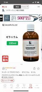 アロマオイル ゼラニウム 精油 エッセンシャルオイル 天然