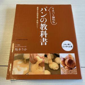 イチバン親切なパンの教科書 豊富な手順写真で失敗ナシ! /坂本りか 【著】
