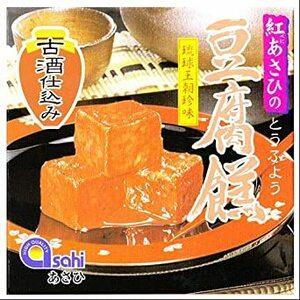 1箱 琉球珍味【紅あさひの豆腐よう古酒仕込み】沖縄土産