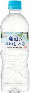 ★本日限り★24本 アイリスオーヤマ 魚沼産 おいしい水 飲料 540ml &24本