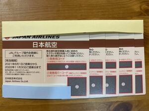 JAL 日本航空 株主優待券 2022年11月30日迄 5枚セット 送料無料