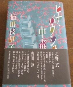 絶版 希少「ピナ・バウシュ中毒」 楠田枝里子 2003年,初版 帯付き 河出書房新社 ネコポス210円でお届け♪