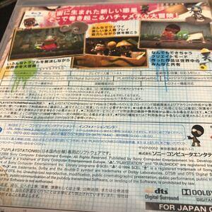 【PS3】 リトルビッグプラネット [通常版]