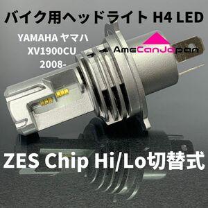 YAMAHA ヤマハ XV1900CU 2008- LEDヘッドライト Hi/Lo H4 M3 バルブ バイク用 1灯 ホワイト 交換用
