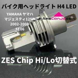 YAMAHA ヤマハ マジェスティ125FI 2002-2008 SE06 LEDヘッドライト Hi/Lo H4 M3 バルブ バイク用 1灯 ホワイト 交換用