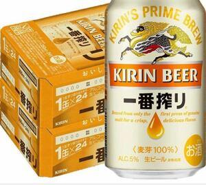 キリン一番搾り350ml×2ケース【48本】