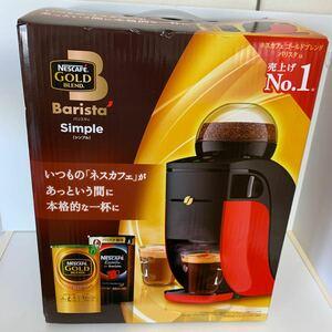 【新品】ネスカフェ ゴールドブレンド バリスタ シンプル レッド SPM9636