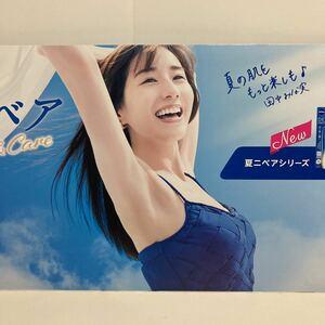 * rice field middle .. real ni Bear .. pop board panel 90cm × 35cm