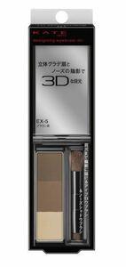 ケイト デザイニングアイブロウ3D EX-5
