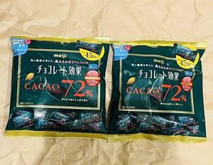 明治 チョコレート効果 カカオ72% 標準45枚×2袋 期限2022年8月 低GI