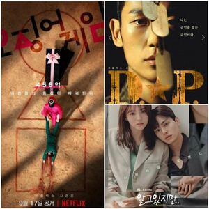 韓国ドラマ 3点[イカ-ゲム、D.P、わかっていても]Blu-ray版 全話 日本語字幕