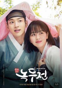 韓国ドラマ 朝鮮ロコ ノクドゥ伝 Blu-ray版 全話 日本語字幕