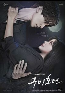 韓国ドラマ 九尾狐伝 Blu-ray版 全話 日本語字幕