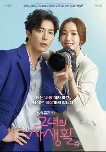 韓国ドラマ 彼女の私生活 Blu-ray版 全話 日本語字幕