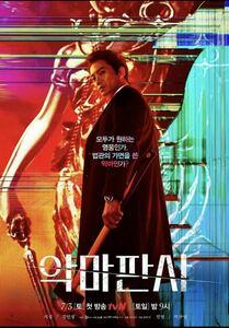 韓国ドラマ 悪魔判事 Blu-ray版 全話 日本語字幕