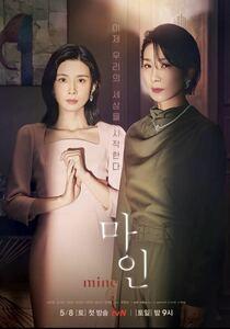 韓国ドラマ マイン mine Blu-ray版 全話 日本語字幕