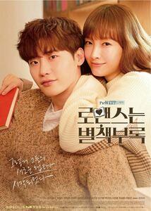 韓国ドラマ ロマンスは別冊付録 Blu-ray版 全話 日本語字幕