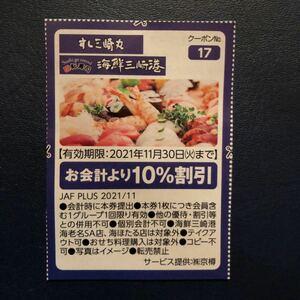 すし三崎丸 海鮮三崎港 クーポン 11月30日まで 送料63円 同梱可能