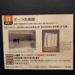 ポーラ美術館 クーポン 1月31日まで 送料63円 同梱可能