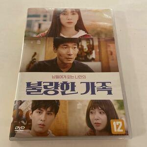 韓国映画 「不良な家族」 DVD 韓国版