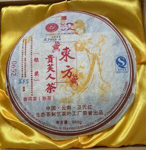 プーアル茶 熟茶 0652