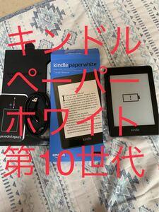 Kindle Paperwhite キンドル 第10世代 Amazon Wi-Fi