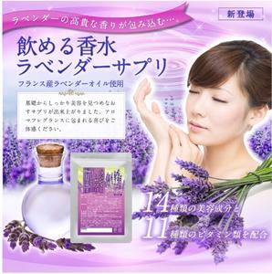 ラベンダー フレグランス 飲む香水 約1ヶ月分 ビタミン豊富 美容 リラックス アロマ 健康食品 サプリメント
