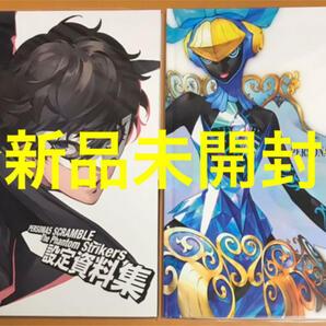 2冊セット送料無料 設定資料集 PS4 ペルソナ5 ザ・ロイヤル&スクランブル 特典 アートブック P5R 限定版 Persona5 Royal スイッチ P5S
