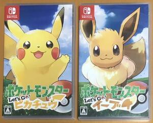 送料無料 2本セット ポケットモンスター Let's Go! ピカチュウ イーブイ ポケモン レッツゴー Nintendo Switch ニンテンドースイッチ