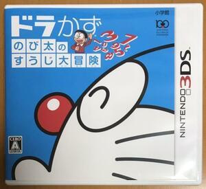 送料無料 3DS ドラかず のび太のすうじ大冒険 NINTENDO ニンテンドー 任天堂 ドラえもん 動作確認済 匿名配送 電子説明書入